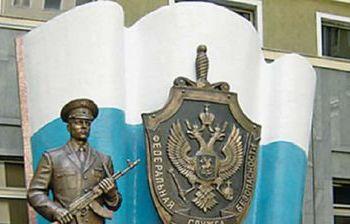 Воинам ФСБ г. Москва Лубянка