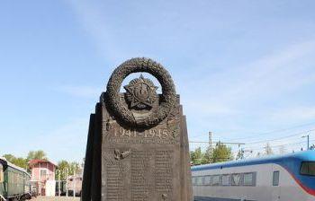 Героям- железнодорожникам. г. Москва (Рижский вокзал)