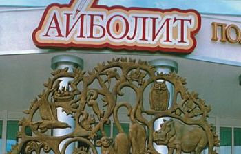 Доктор Айболит. г. Рязань, детская поликлиника «Айболит»