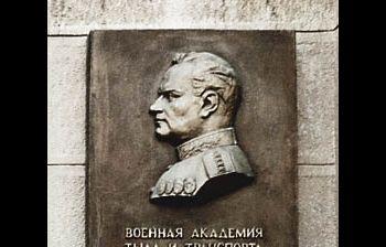 А.И. Хрулев. г. Москва, Военная академия тыла и транспорта