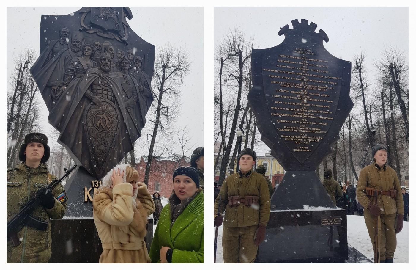 Памятный знак 700 лет г.Клин