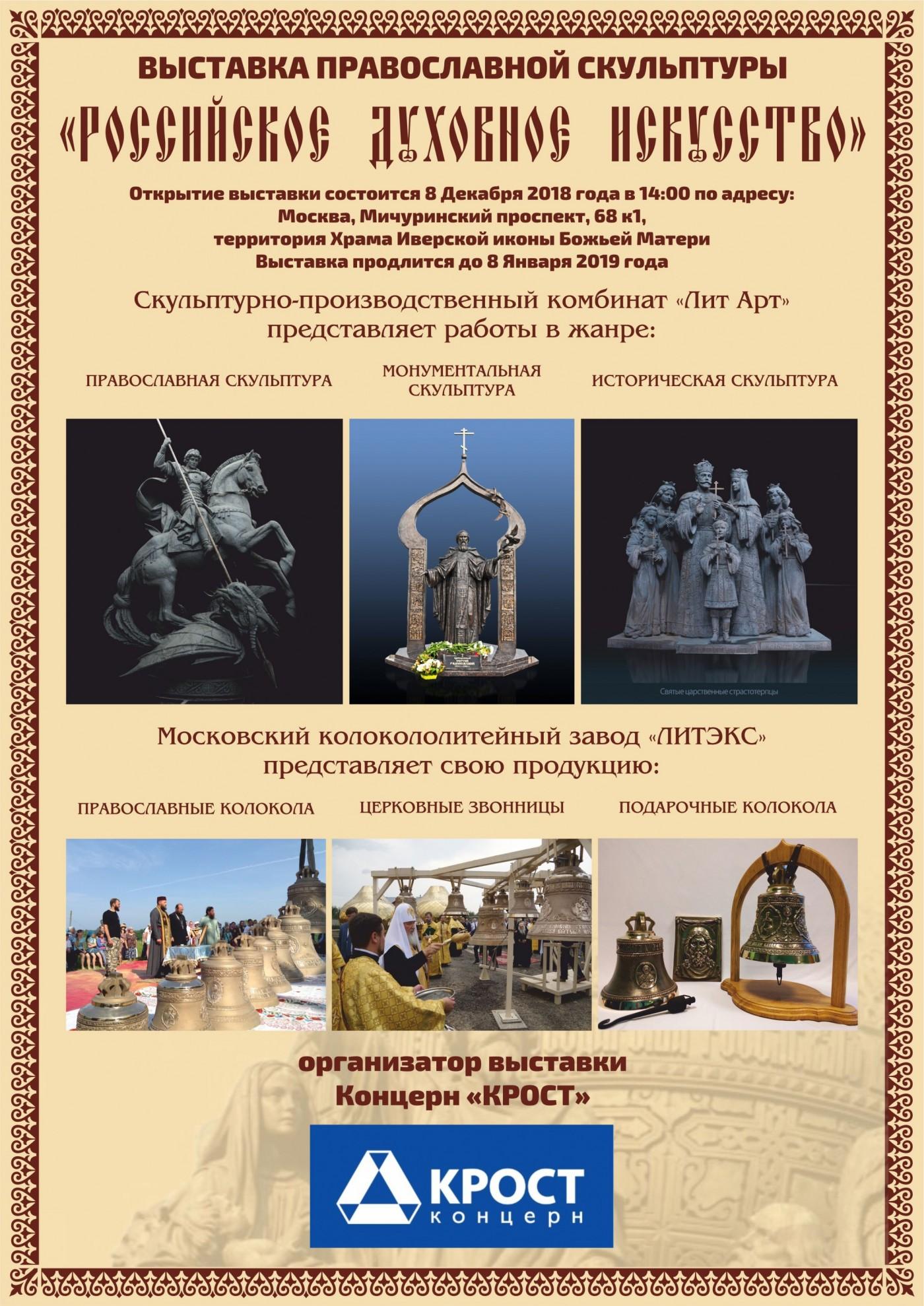Выставка «Российское духовное искусство»