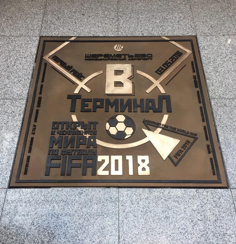 Памятная плита в аэропорту Шереметьево