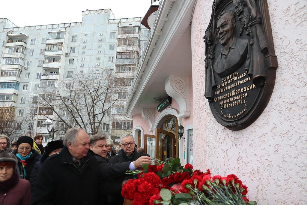Памятная доска Станиславу Федоровичу Железкину