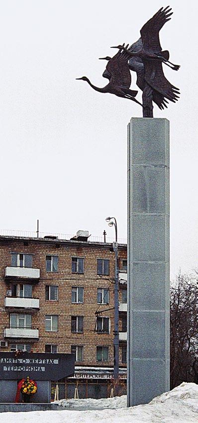 Памятник жертвам «Норд-Оста» в Москве