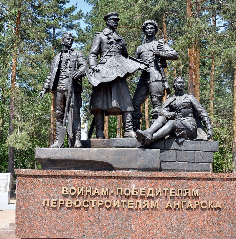 Памятник воинам-победителям первостроителям в городе Ангарск