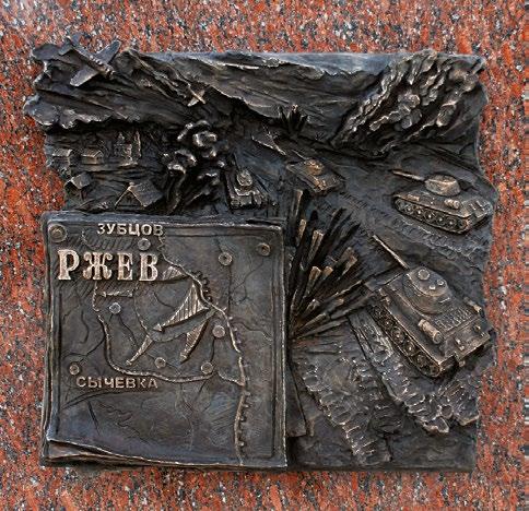 Фрагменты рельефов стел городов Воинской Славы РОССИИ | Портфолио