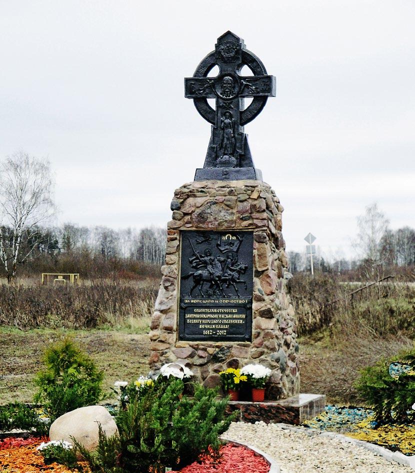 Поклонный крест в селе Мугреево-Никольское