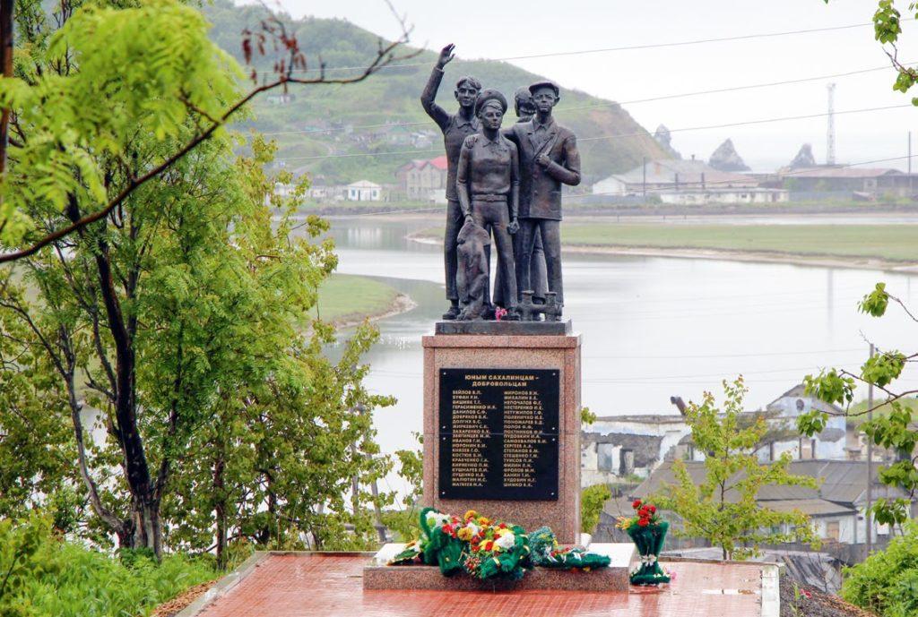 Памятник юным сахалинцам-добровольцам изготовлен из бронзы на скульптурном предприятии «Лит Арт». Установлен в городе Александров-Сахалинский в 2015 году.