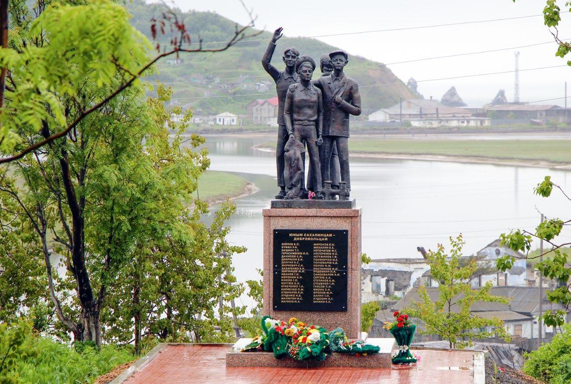 Памятник юным сахалинцам-добровольцам в городе Александров-Сахалинский