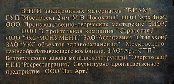 Рельеф на стелах постамента «Рабочий и колхозница» в Москве | Портфолио
