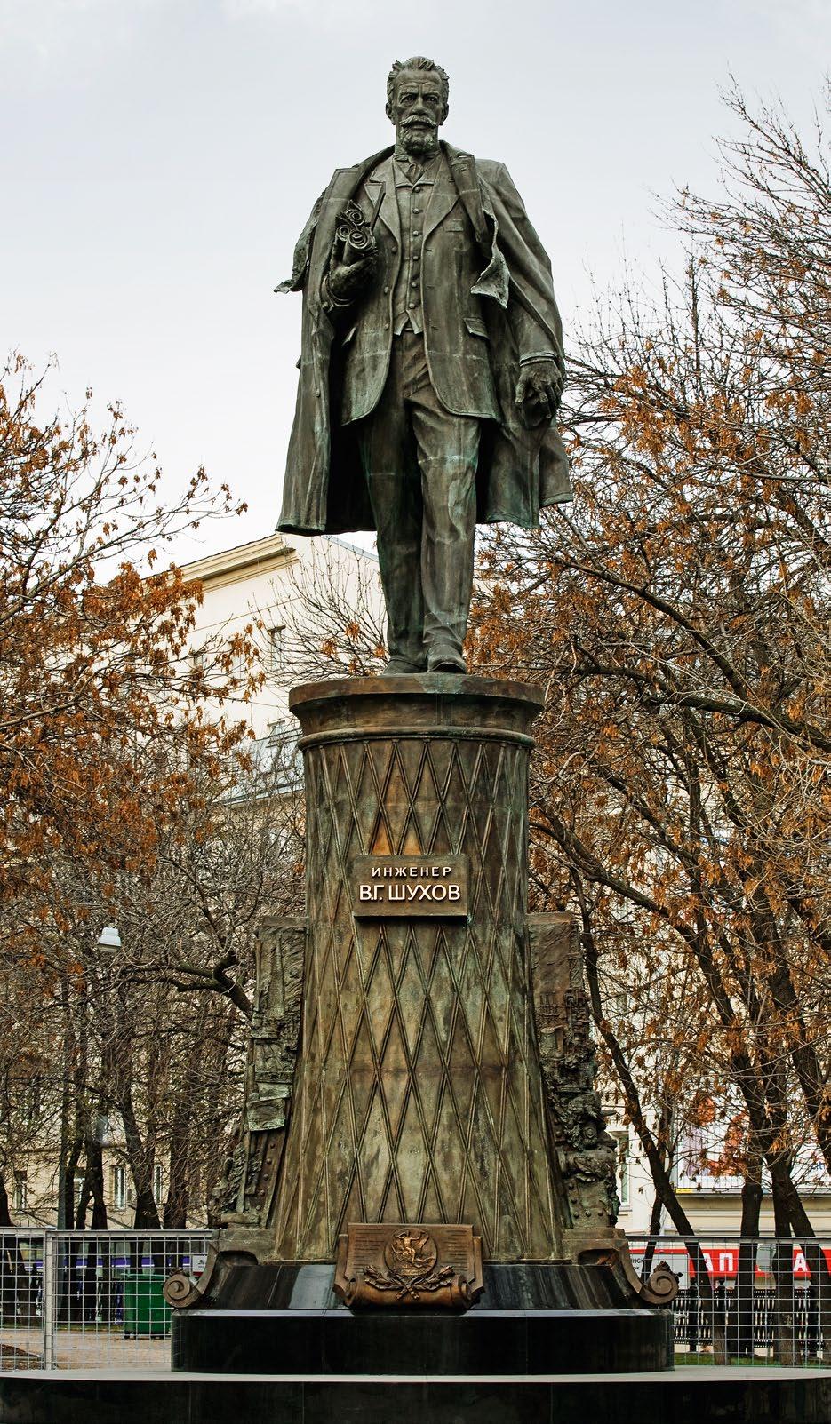 Памятник инженеру Владимиру Шухову в Москве