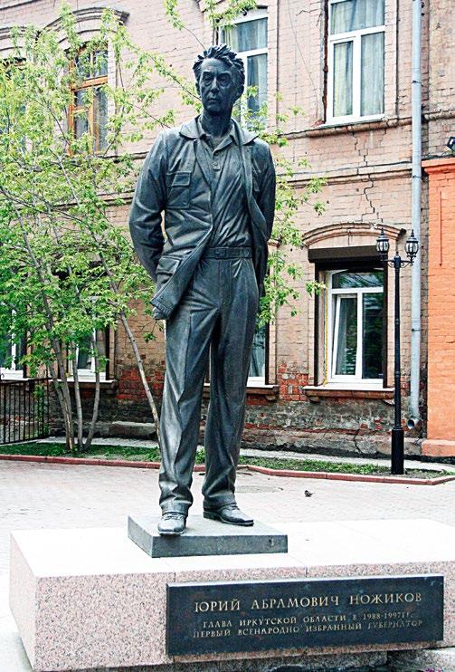 Памятник Юрию Ножикову в Иркутске