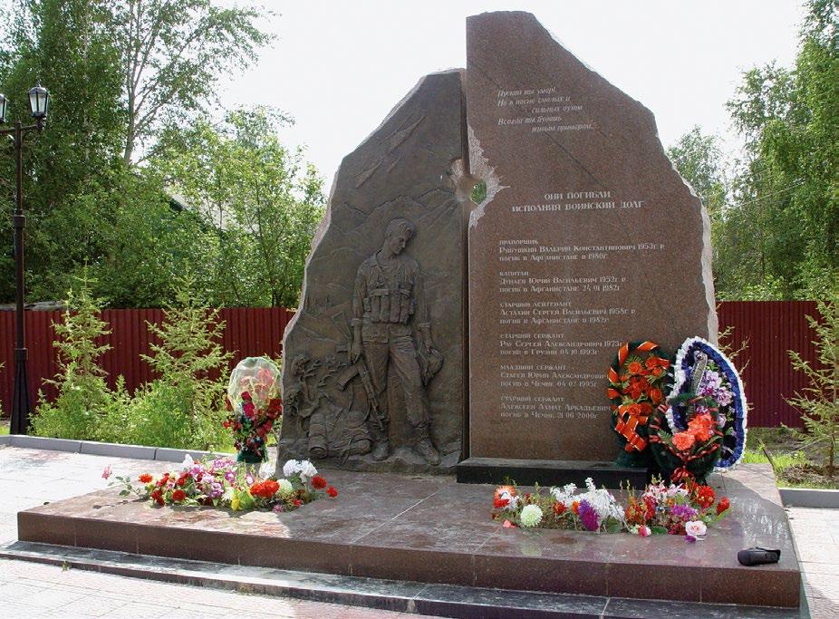 Памятник «Они погибли исполняя воинский долг» в Ленске