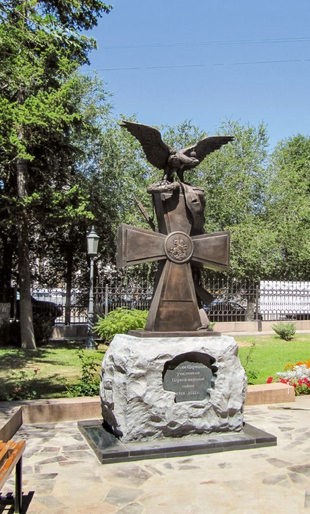 Памятник жителям Царицына-участникам Первой Мировой войны изготовлен из бронзы на скульптурном предприятии «Лит Арт». Установлен в Волгограде в 2014 году.