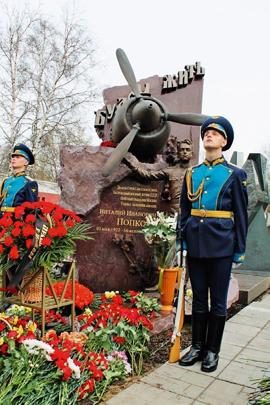 Памятник герою Советского Союза Виталию Попкову в Москве