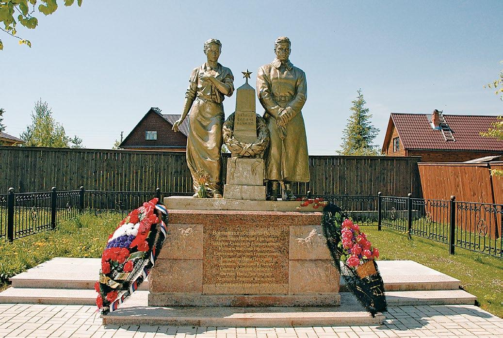 Памятник «Помни войну» в деревне Хаустово