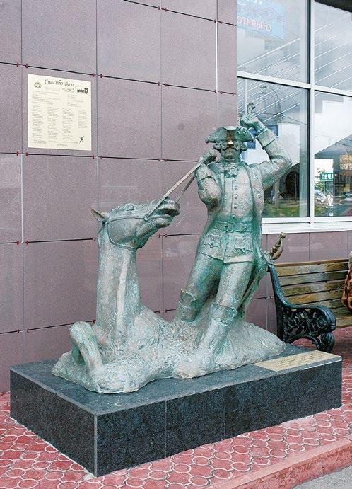 Памятник барону Мюнхгаузену изготовлен из бронзы на скульптурном предприятии «Лит Арт». Установлен в Москве в 2004 году.