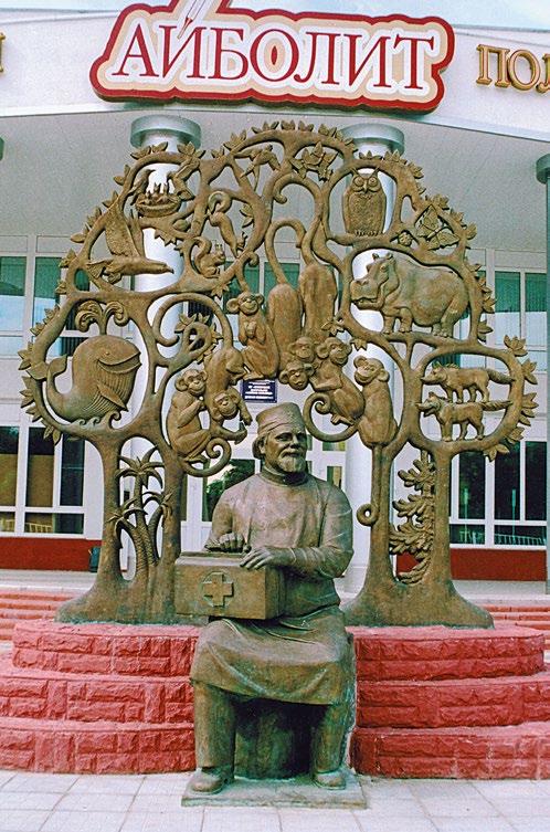 Скульптура «Доктор Айболит» в городе Луховицы