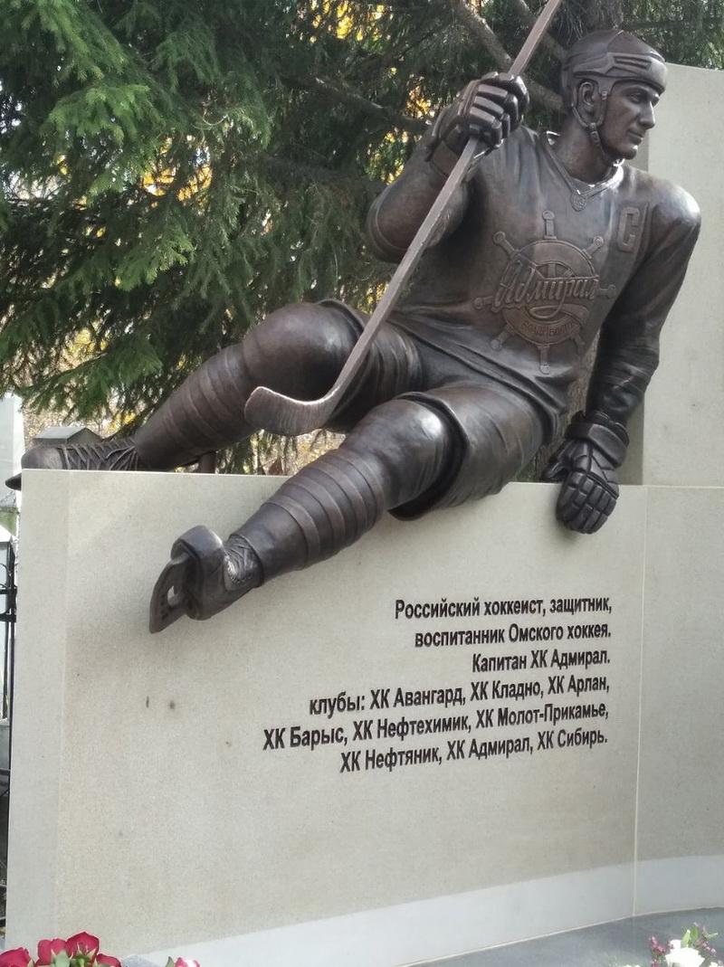 Памятник Хоккеист Самвел Мнацян