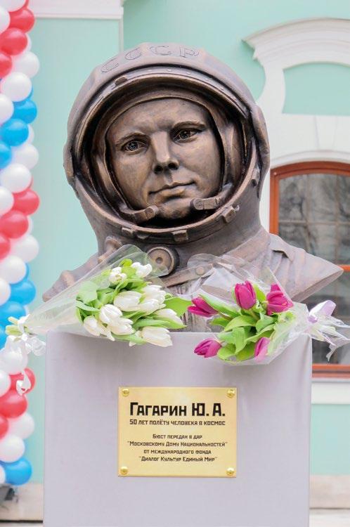 Бюст Юрия Гагарина в Московском Доме Национальностей