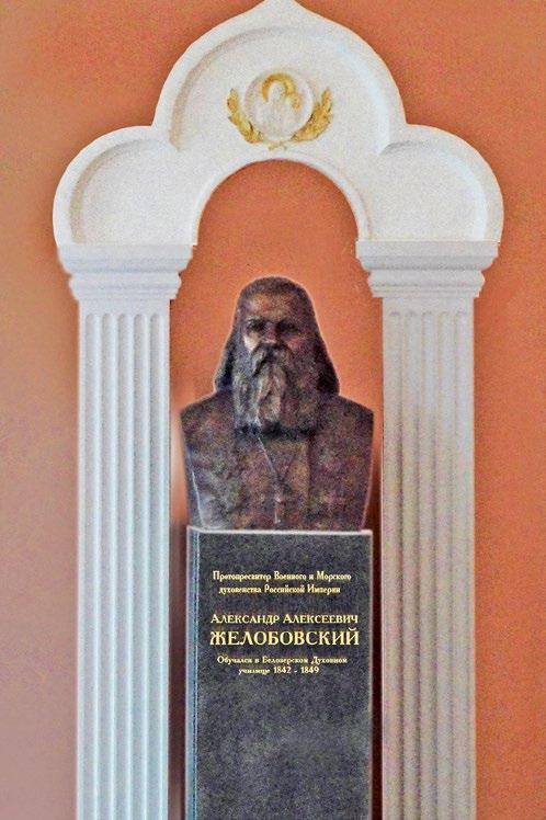 Бюст первого протопресвитера Александра Желобовского в Белозерске