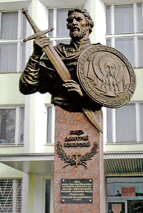 Бюст князя Дмитрия Пожарского в поселке Борисоглебский