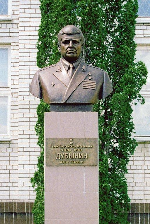 Бюст генерала армии Виктора Дубынина изготовлен из бронзы на скульптурном предприятии «Лит Арт». Установлен в Рязани в 2004 году.