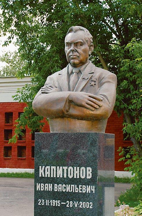 Бюст Героя Социалистического Труда Ивана Капитонова изготовлен из бронзы на скульптурном предприятии «Лит Арт». Установлен в Москве в 2002 году.