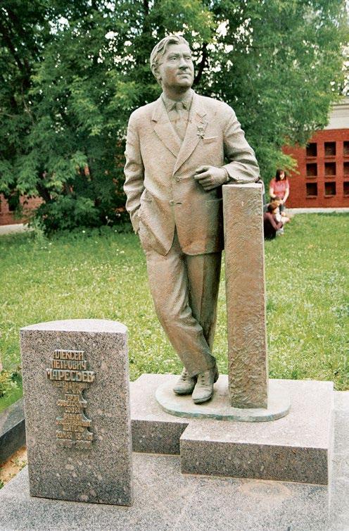 Памятник Алексею Маресьеву в Москве