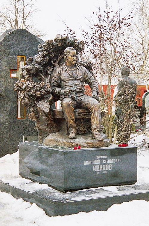 Памятник писателю Анатолию Иванову в Москве