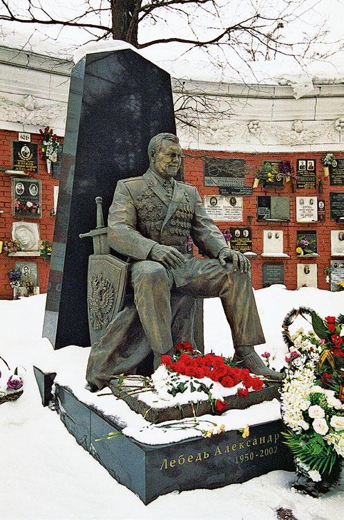 Памятник генералу Александру Лебедю в Москве