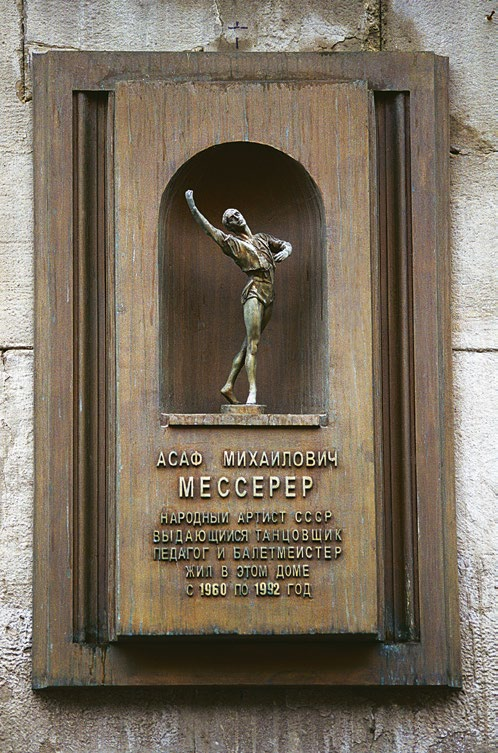 Мемориальная доска народному артисту СССР Асафу Мессереру в Москве
