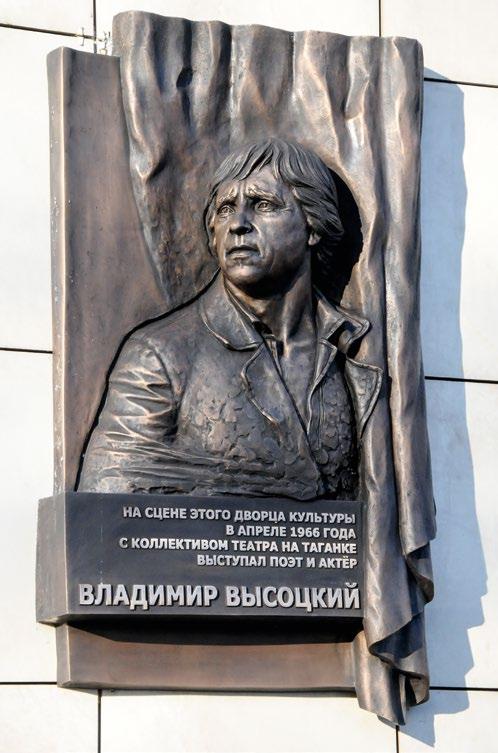Мемориальная доска Владимиру Высоцкому в Туле