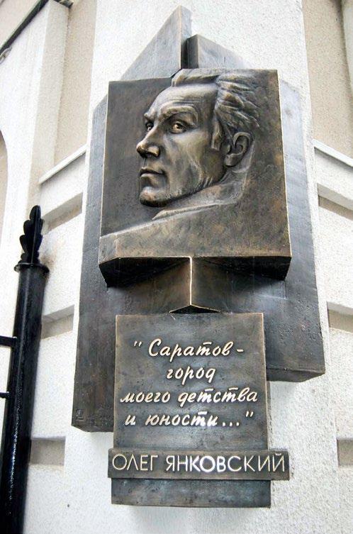 Мемориальная доска актеру Олегу Янковскому в Саратове