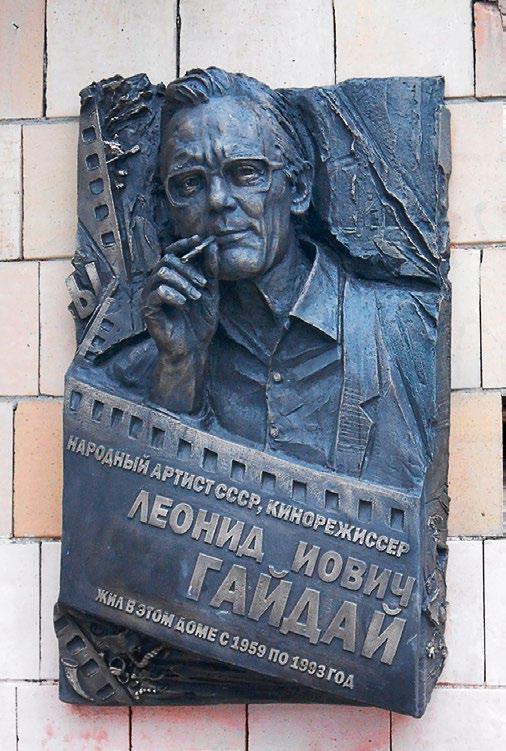 Мемориальная доска кинорежиссеру Леониду Гайдаю в Москве