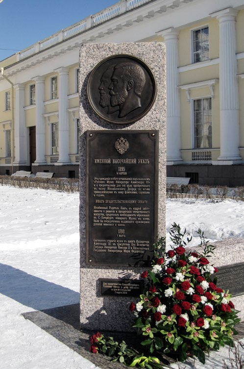 Памятный знак к 120-летию Русского музея в Санкт-Петербурге