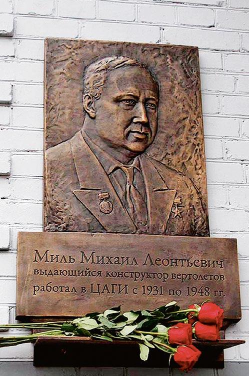Мемориальная доска Михаилу Милю в Жуковском