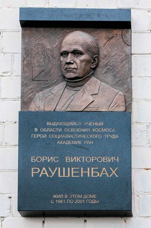 Мемориальная доска академику Борису Раушенбаху в Москве