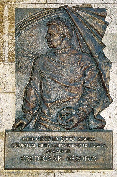 Мемориальная доска Святославу Федорову в Москве