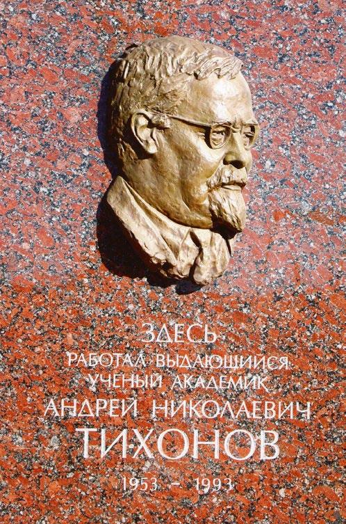 Мемориальная доска Андрею Тихонову в Москве