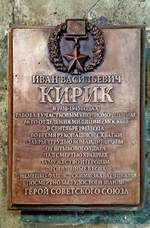 Мемориальная доска Герою Советского Союза Ивану КИРИКУ
