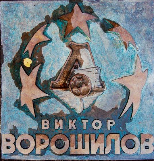 Звездный путь «ЛОКО» Аллея Славы стадиона «Локомотив»