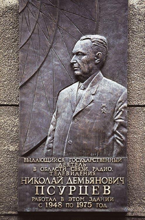 Мемориальная доска Герою Социалистического Труда Николаю Псурцеву в Москве