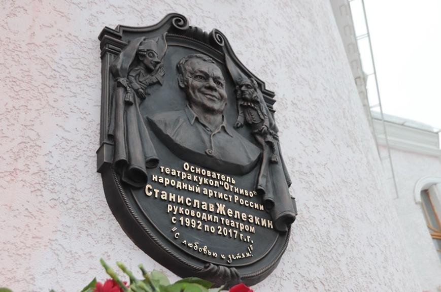 Мемориальная доска руководителю театра кукол «Огниво» Станиславу Железкину в Мытищах