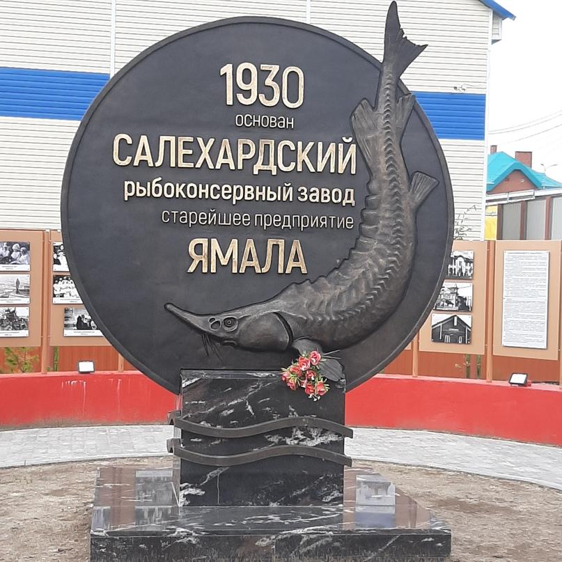 Памятный знак в честь ветеранов Рыбоконсервного завода в Салехарде