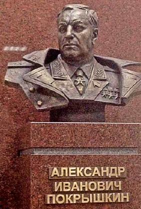 Бюст маршала авиации Александра Покрышкина в Новосибирске