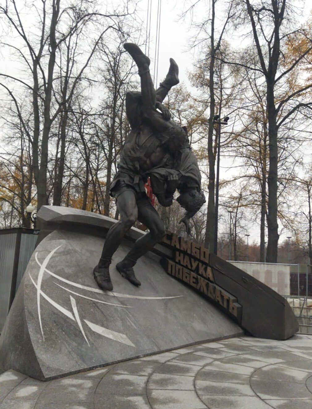 Памятник «Самбо — наука побеждать» в Москве